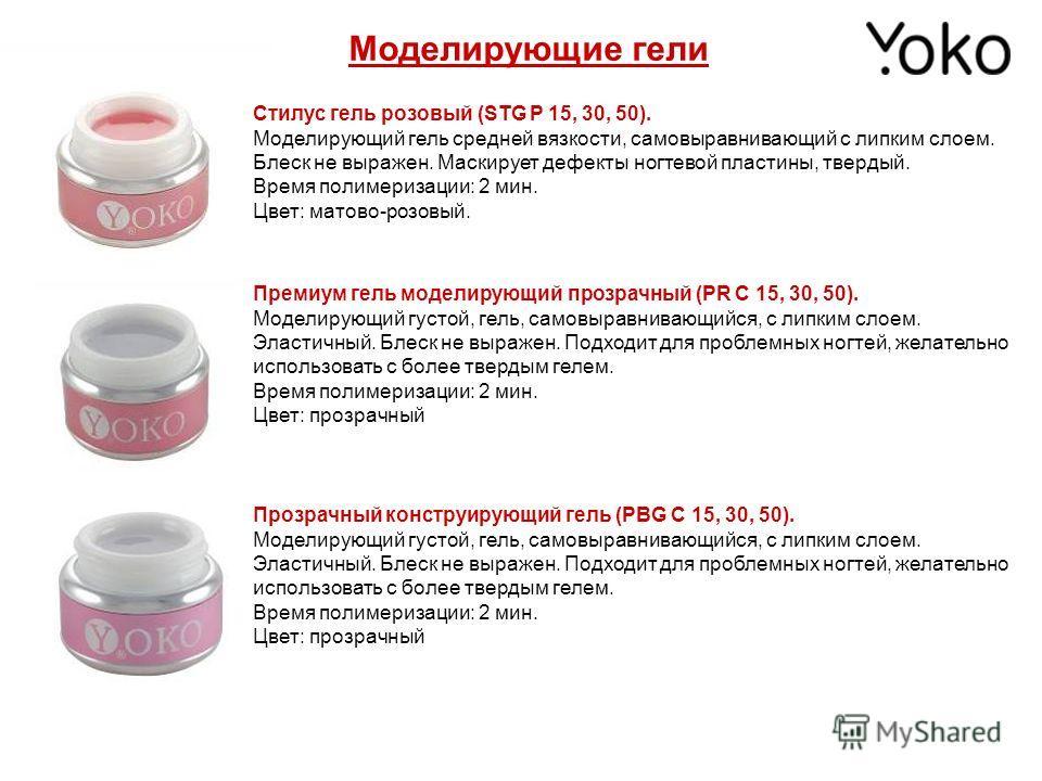 Моделирующие гели Стилус гель розовый (STG P 15, 30, 50). Моделирующий гель средней вязкости, самовыравнивающий с липким слоем. Блеск не выражен. Маскирует дефекты ногтевой пластины, твердый. Время полимеризации: 2 мин. Цвет: матово-розовый. Премиум