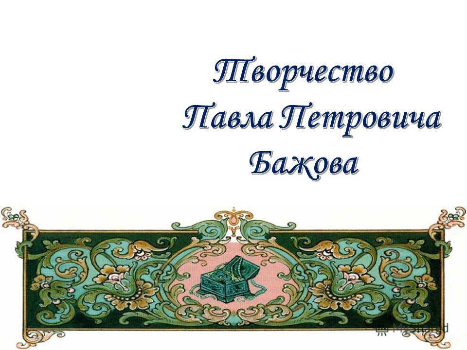 15 января 2014 года исполняется 135 лет со дня рождения Павла Петровича Бажова