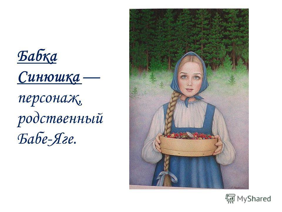 Бабка Синюшка персонаж, родственный Бабе-Яге.