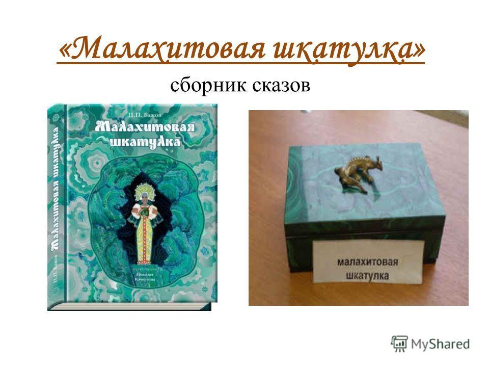 «Малахитовая шкатулка» сборник сказов