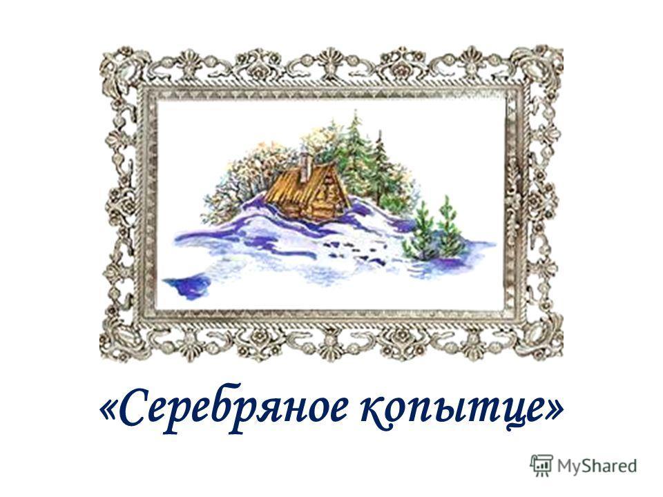 «Серебряное копытце»