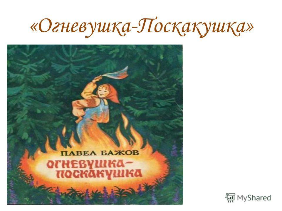 «Огневушка-Поскакушка»