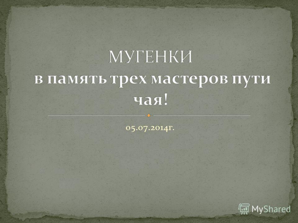 05.07.2014 г.