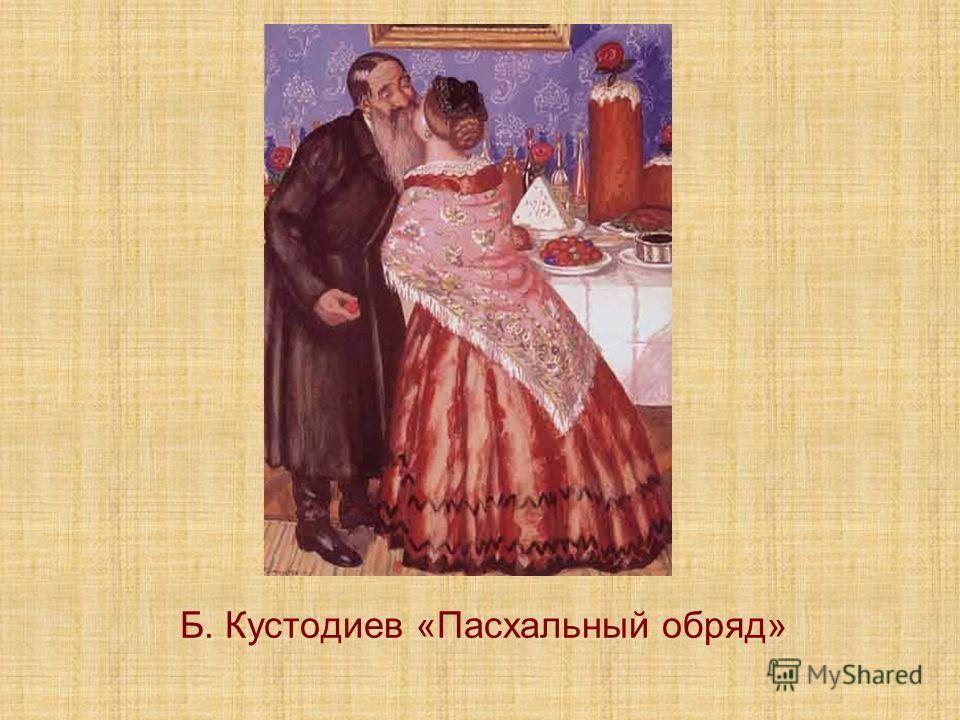Б. Кустодиев «Пасхальный обряд»
