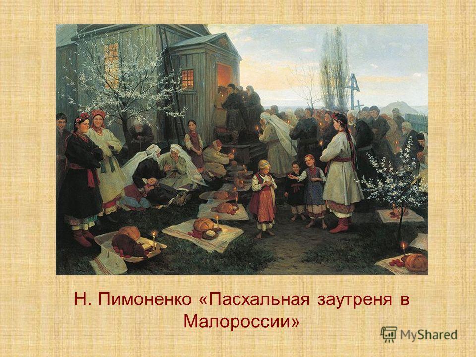 Н. Пимоненко «Пасхальная заутреня в Малороссии»