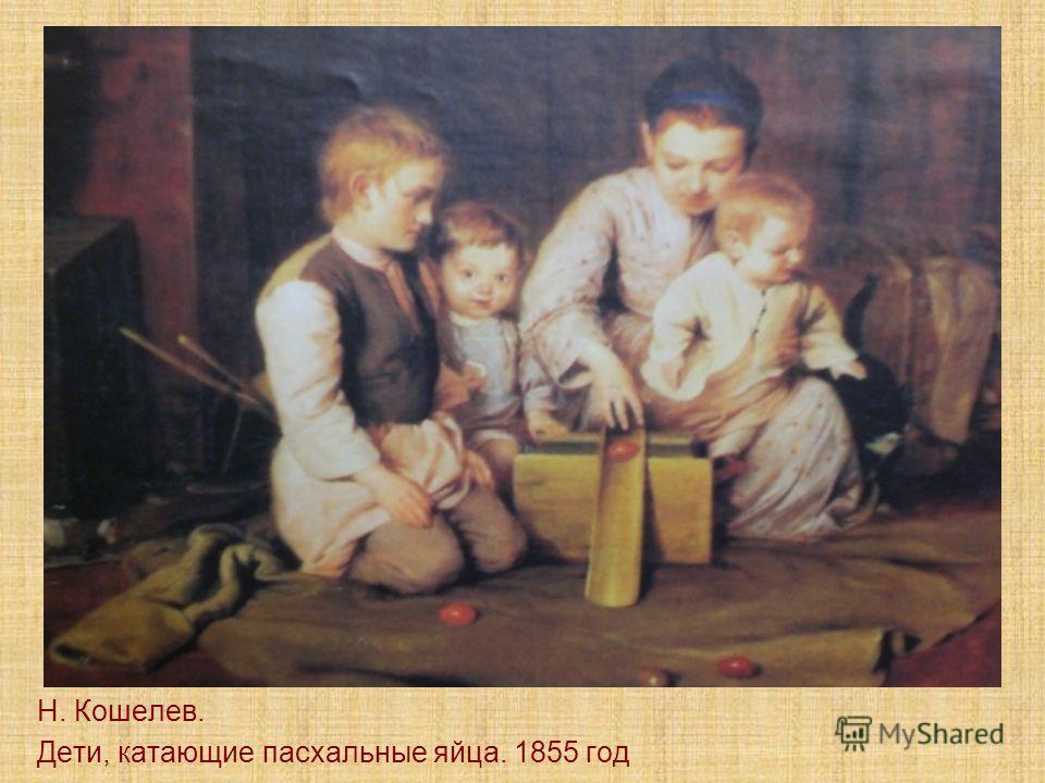 Н. Кошелев. Дети, катающие пасхальные яйца. 1855 год