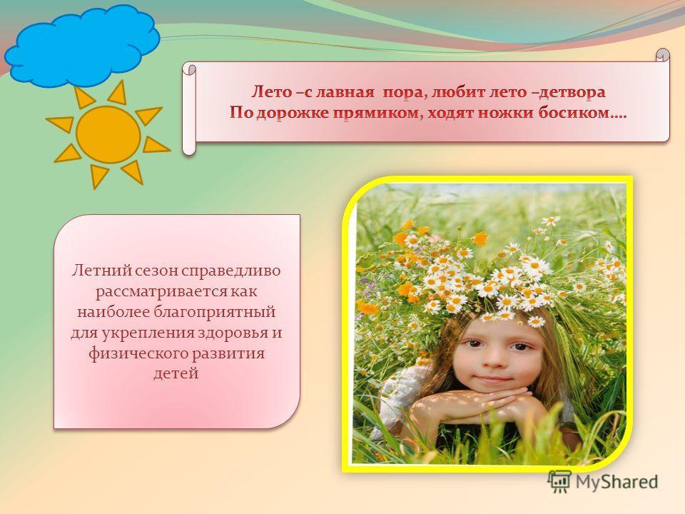 Летний сезон справедливо рассматривается как наиболее благоприятный для укрепления здоровья и физического развития детей