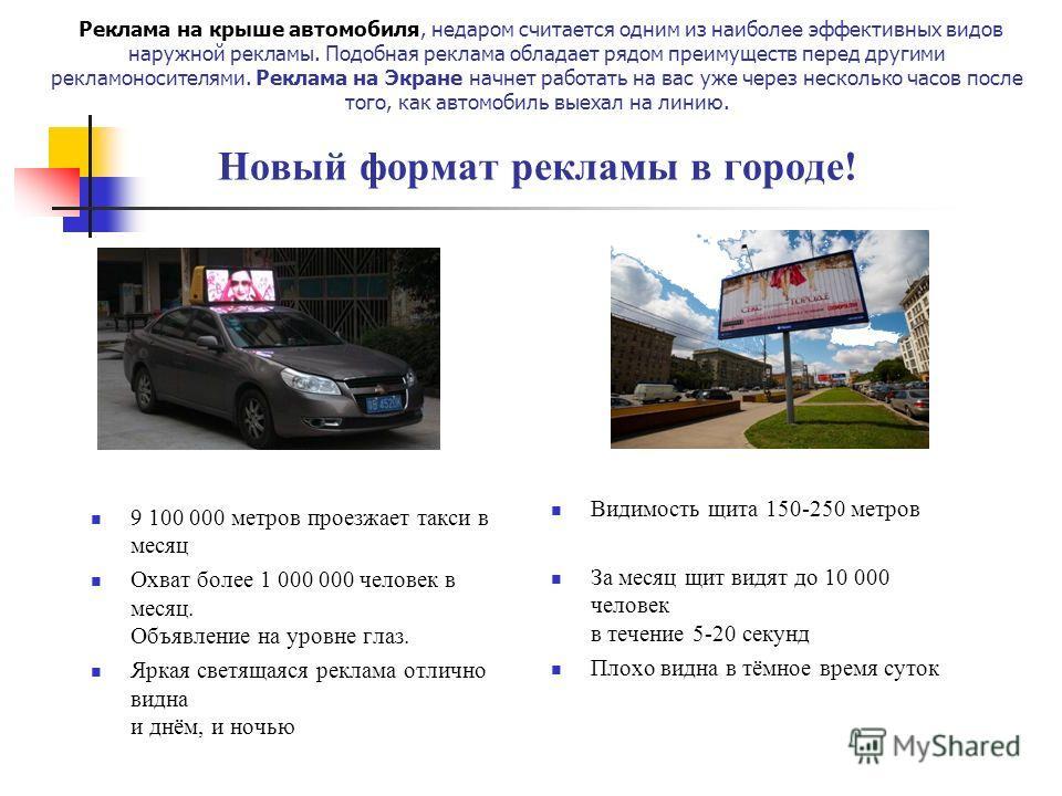 Реклама на крыше автомобиля, недаром считается одним из наиболее эффективных видов наружной рекламы. Подобная реклама обладает рядом преимуществ перед другими рекламоносителями. Реклама на Экране начнет работать на вас уже через несколько часов после