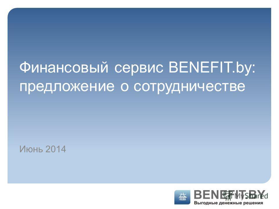 Финансовый сервис BENEFIT.by: предложение о сотрудничестве Июнь 2014
