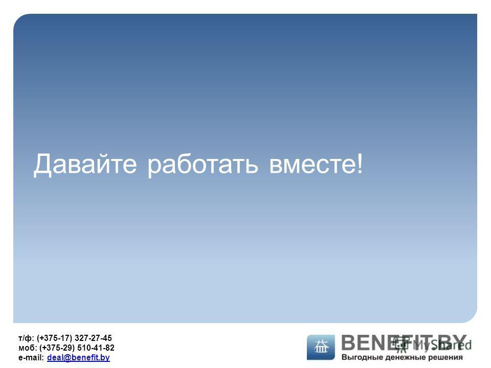 Давайте работать вместе! т/ф: (+375-17) 327-27-45 моб: (+375-29) 510-41-82 е-mail: deal@benefit.bydeal@benefit.by