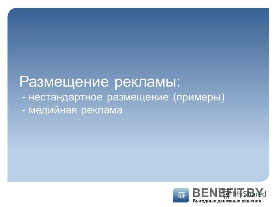 Размещение рекламы: - нестандартное размещение (примеры) - медийная реклама