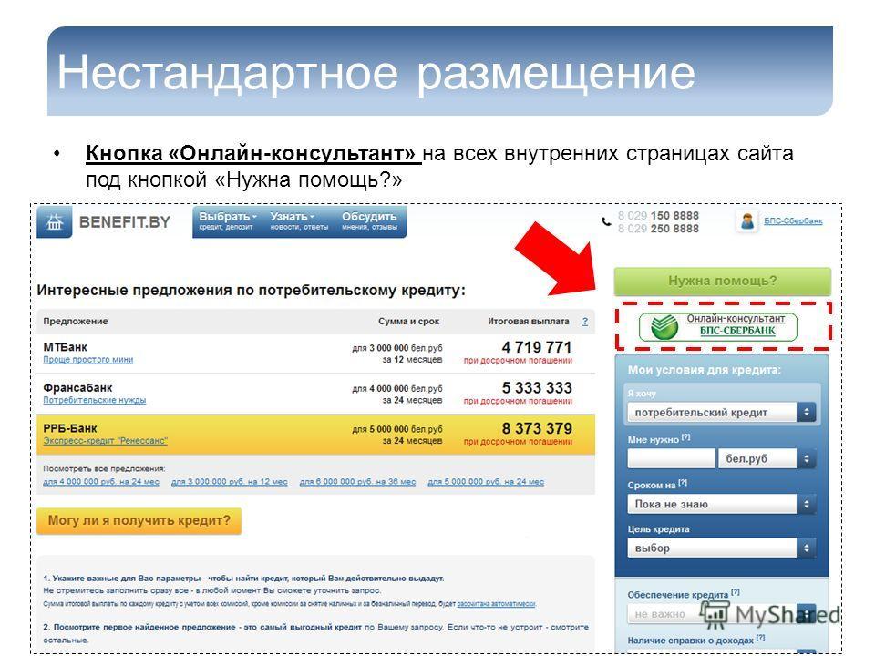 Нестандартное размещение Кнопка «Онлайн-консультант» на всех внутренних страницах сайта под кнопкой «Нужна помощь?»