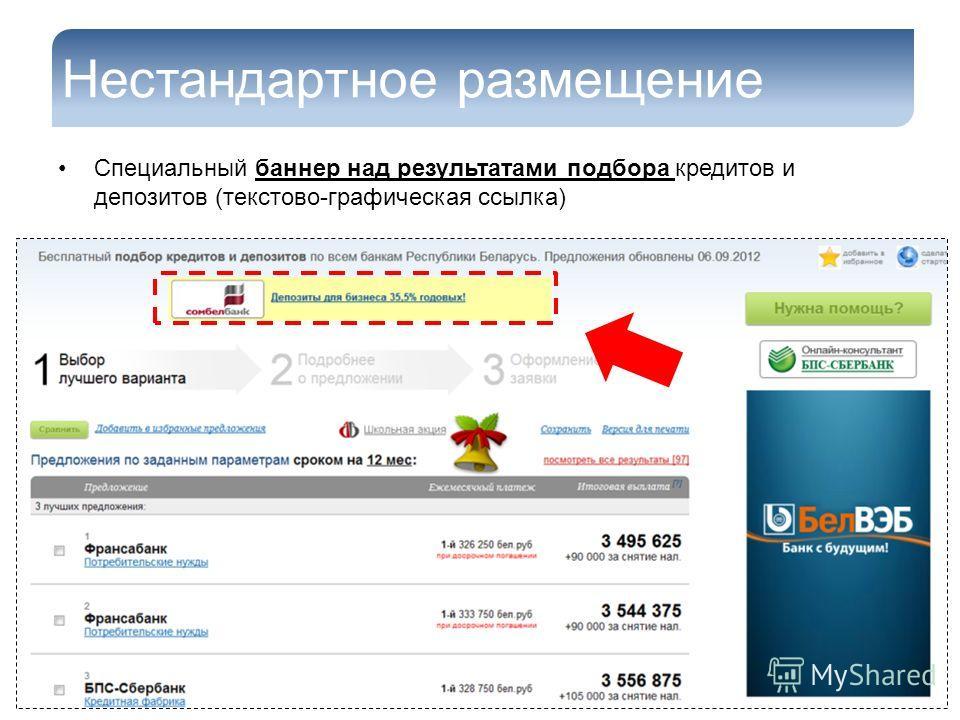 Нестандартное размещение Специальный баннер над результатами подбора кредитов и депозитов (текстово-графическая ссылка)