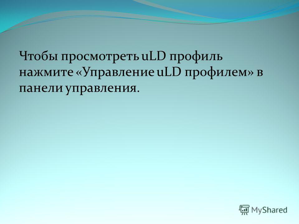 Чтобы просмотреть uLD профиль нажмите «Управление uLD профилем» в панели управления.