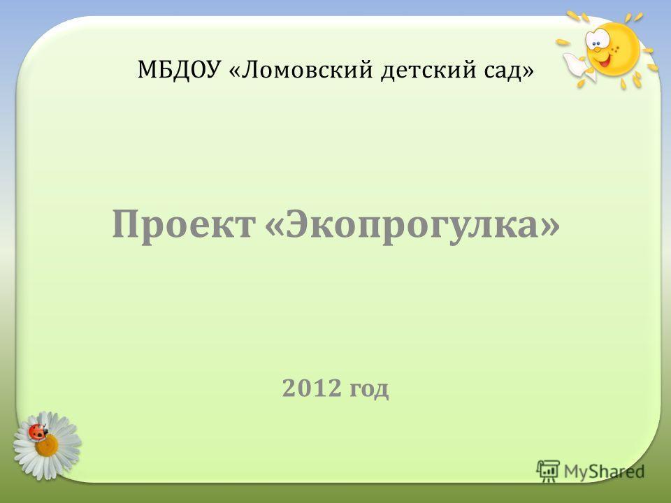 МБДОУ «Ломовский детский сад» Проект «Экопрогулка» 2012 год