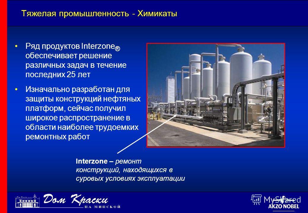 Тяжелая промышленность - Химикаты Ряд продуктов Interzone ® обеспечивает решение различных задач в течение последних 25 лет Изначально разработан для защиты конструкций нефтяных платформ, сейчас получил широкое распространение в области наиболее труд