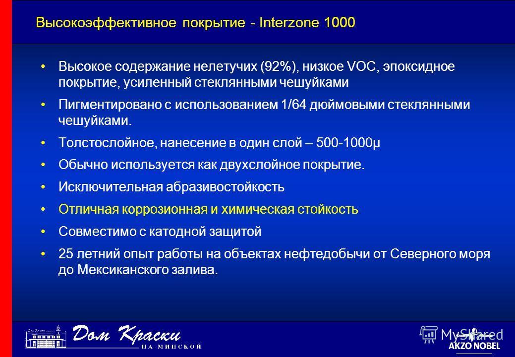Высокоэффективное покрытие - Interzone 1000 Высокое содержание нелетучих (92%), низкое VOC, эпоксидное покрытие, усиленный стеклянными чешуйками Пигментировано с использованием 1/64 дюймовыми стеклянными чешуйками. Толстослойное, нанесение в один сло