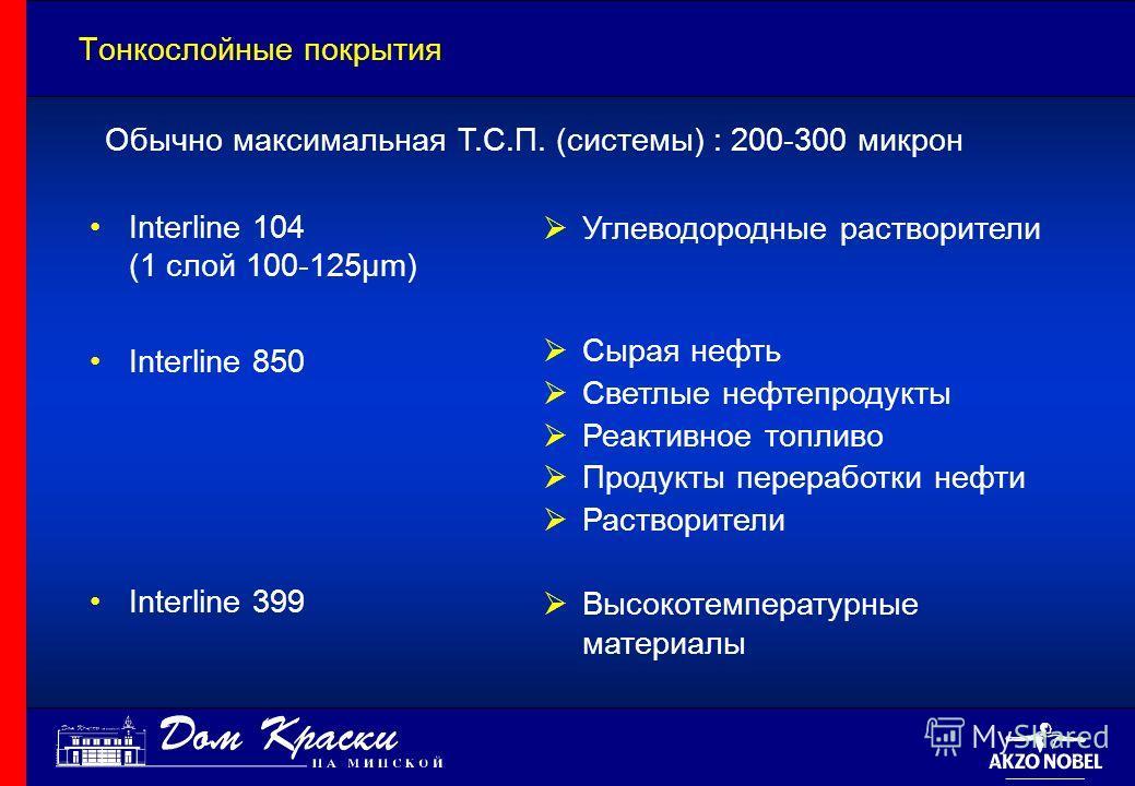 Тонкослойные покрытия Interline 104 (1 слой 100-125µm) Interline 850 Interline 399 Углеводородные растворители Сырая нефть Светлые нефтепродукты Реактивное топливо Продукты переработки нефти Растворители Высокотемпературные материалы Обычно максималь