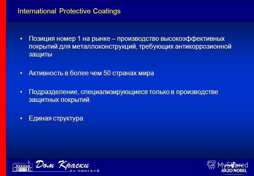 International Protective Coatings Позиция номер 1 на рынке – производство высокоэффективных покрытий для металлоконструкций, требующих антикоррозионной защиты Активность в более чем 50 странах мира Подразделение, специализирующиеся только в производс
