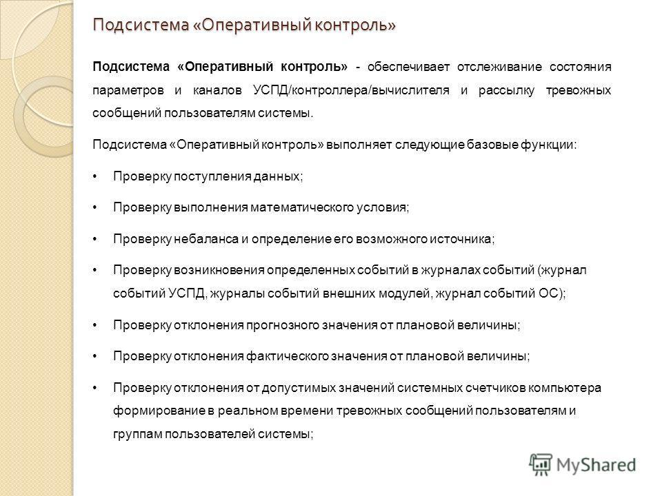 Подсистема «Оперативный контроль» - обеспечивает отслеживание состояния параметров и каналов УСПД/контроллера/вычислителя и рассылку тревожных сообщений пользователям системы. Подсистема «Оперативный контроль» выполняет следующие базовые функции: Про
