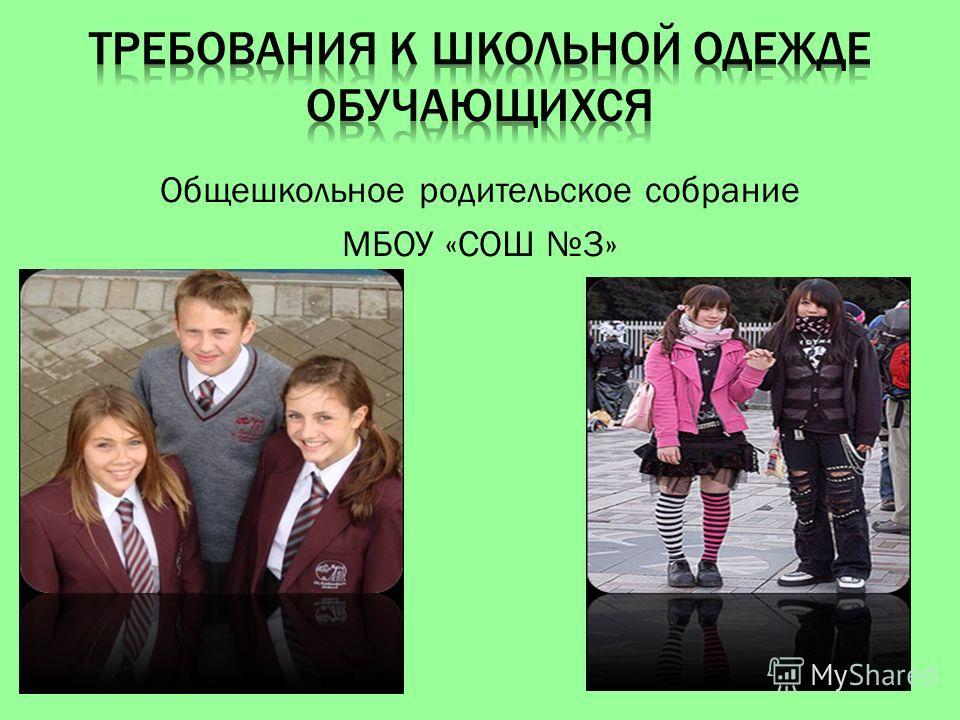 Общешкольное родительское собрание МБОУ «СОШ 3»
