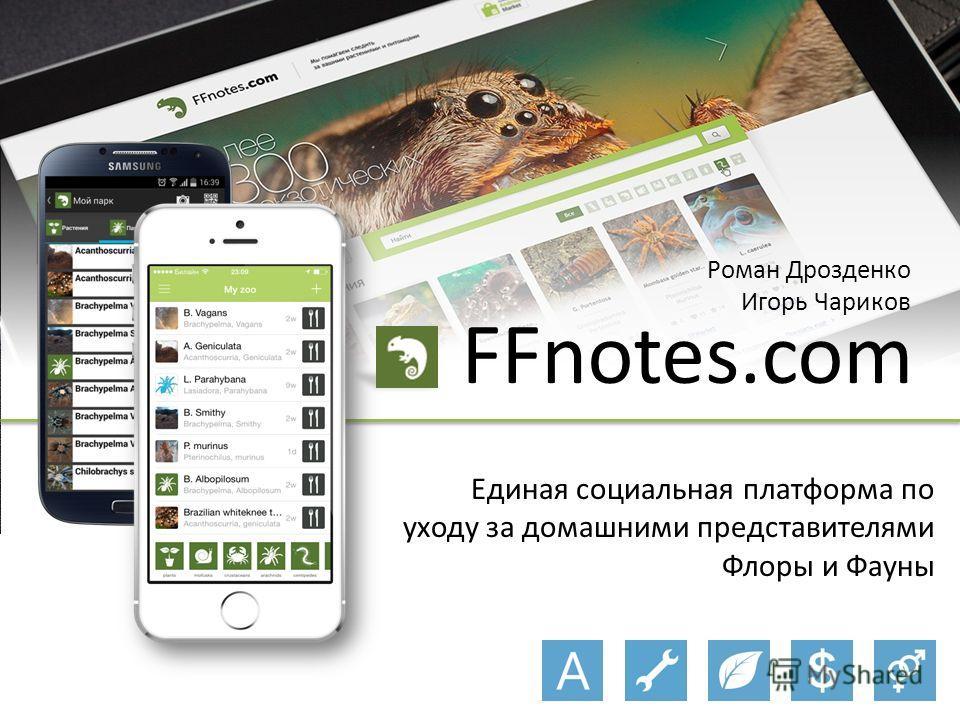 FFnotes.com Единая социальная платформа по уходу за домашними представителями Флоры и Фауны Роман Дрозденко Игорь Чариков