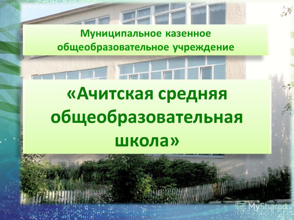 Муниципальное казенное общеобразовательное учреждение «Ачитская средняя общеобразовательная школа» «Ачитская средняя общеобразовательная школа»