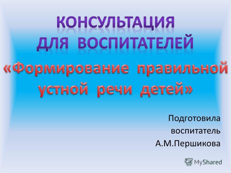 Подготовила воспитатель А.М.Першикова