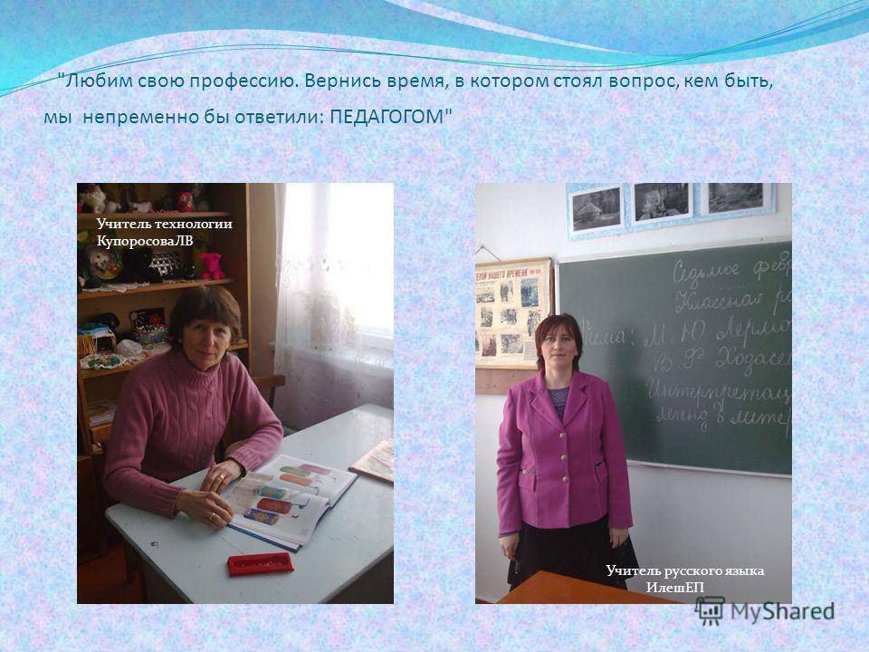 Дорожу теми многими-многими годами, которые отдала самому прекрасному на Земле - ДЕТЯМ Учитель русского языка и литературы Брагина НЕ