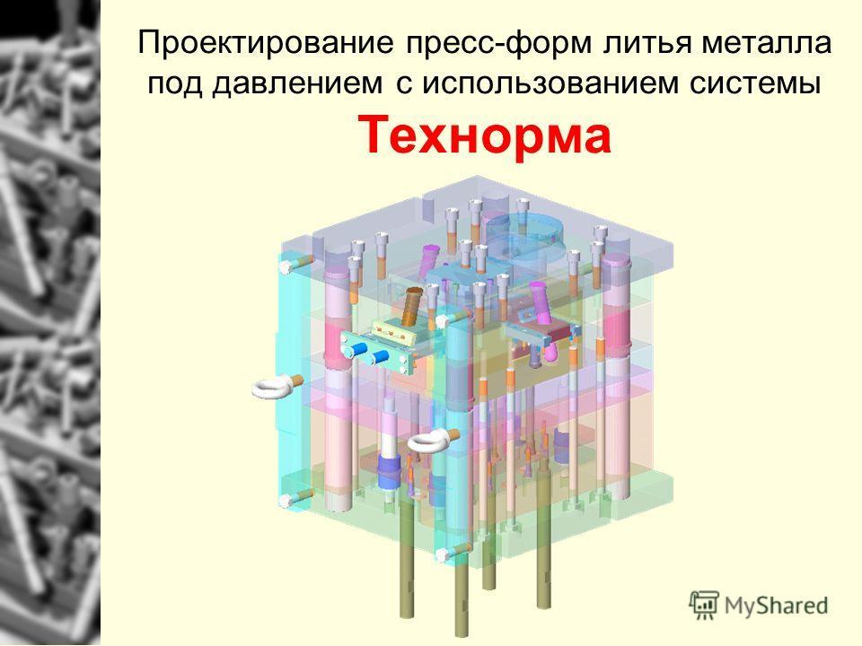 Проектирование пресс-форм литья металла под давлением с использованием системы Технорма
