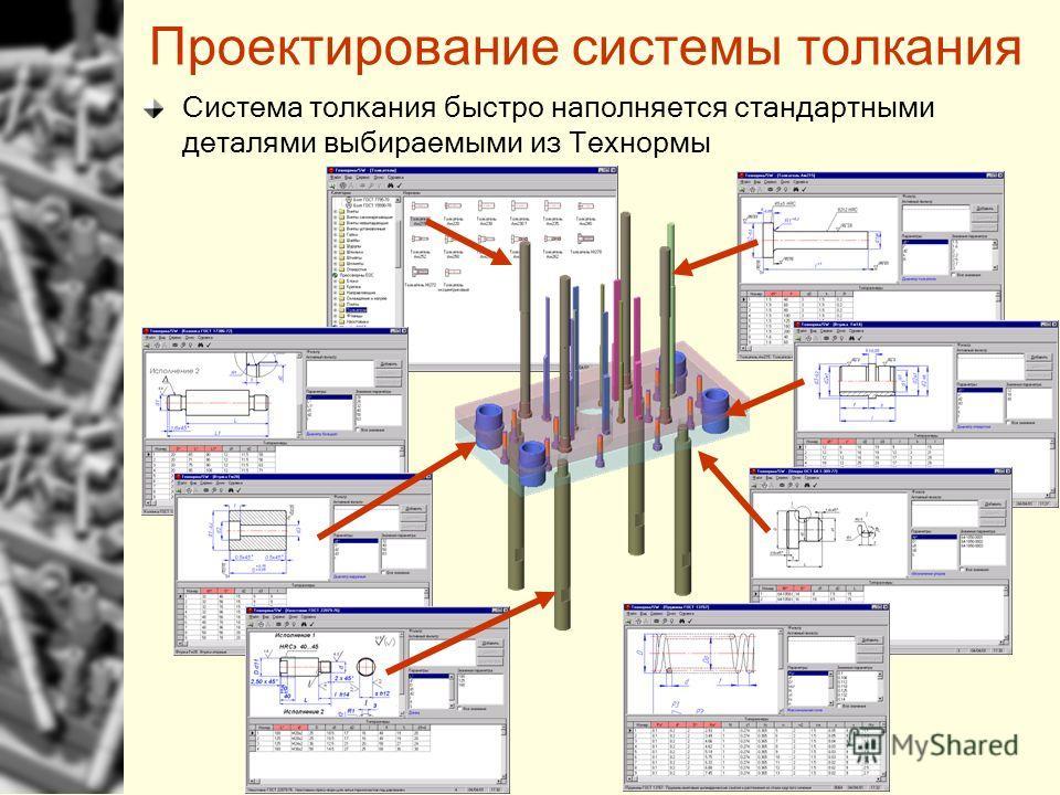 Система толкания быстро наполняется стандартными деталями выбираемыми из Технормы Проектирование системы толкания