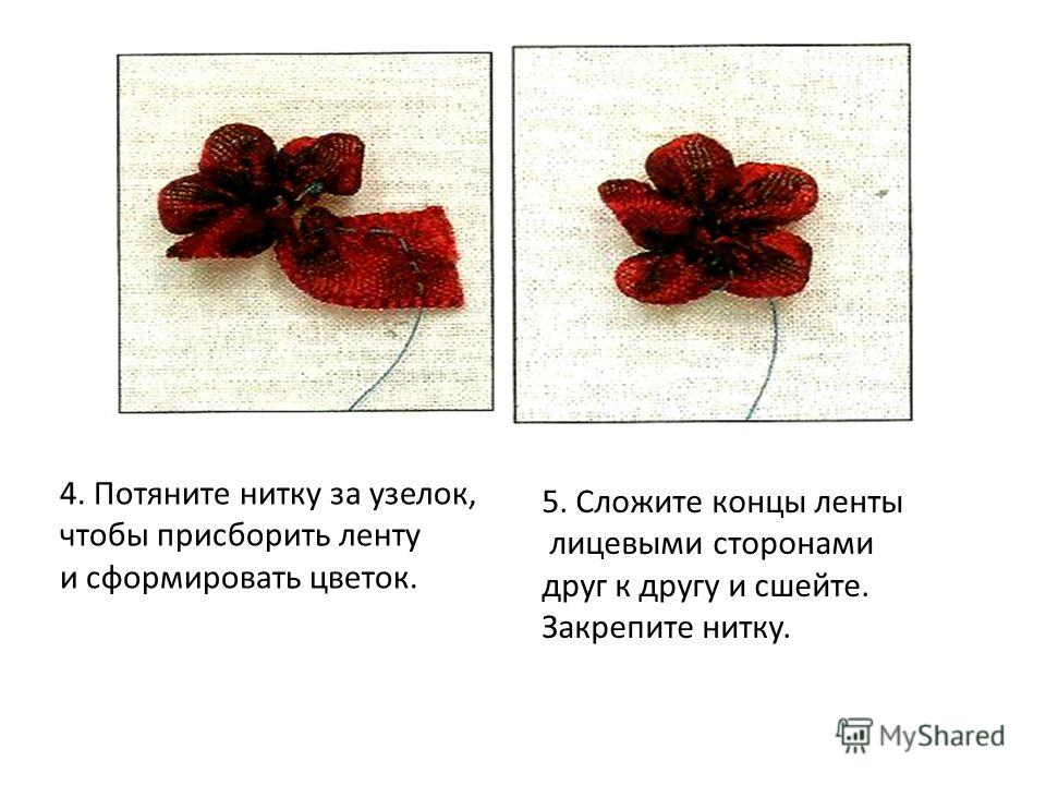 4. Потяните нитку за узелок, чтобы присборить ленту и сформировать цветок. 5. Сложите концы ленты лицевыми сторонами друг к другу и сшейте. Закрепите нитку.