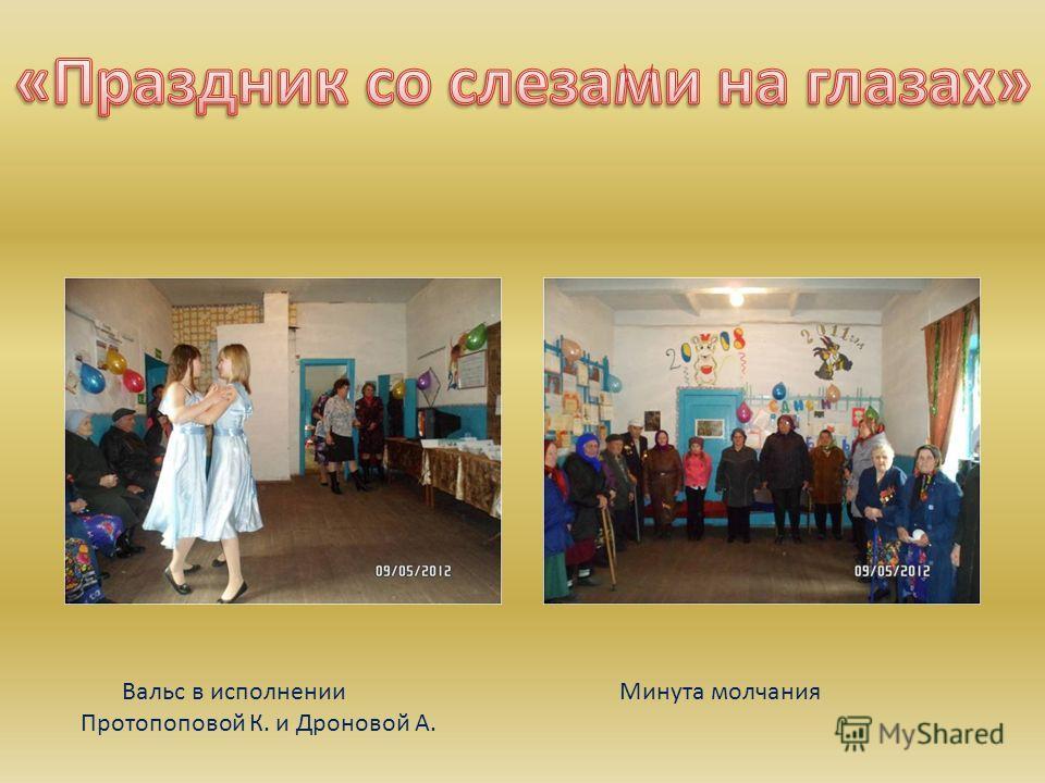 Минута молчания Вальс в исполнении Протопоповой К. и Дроновой А.