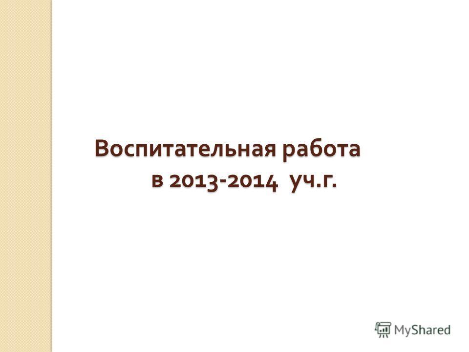 Воспитательная работа в 2013-2014 уч. г.