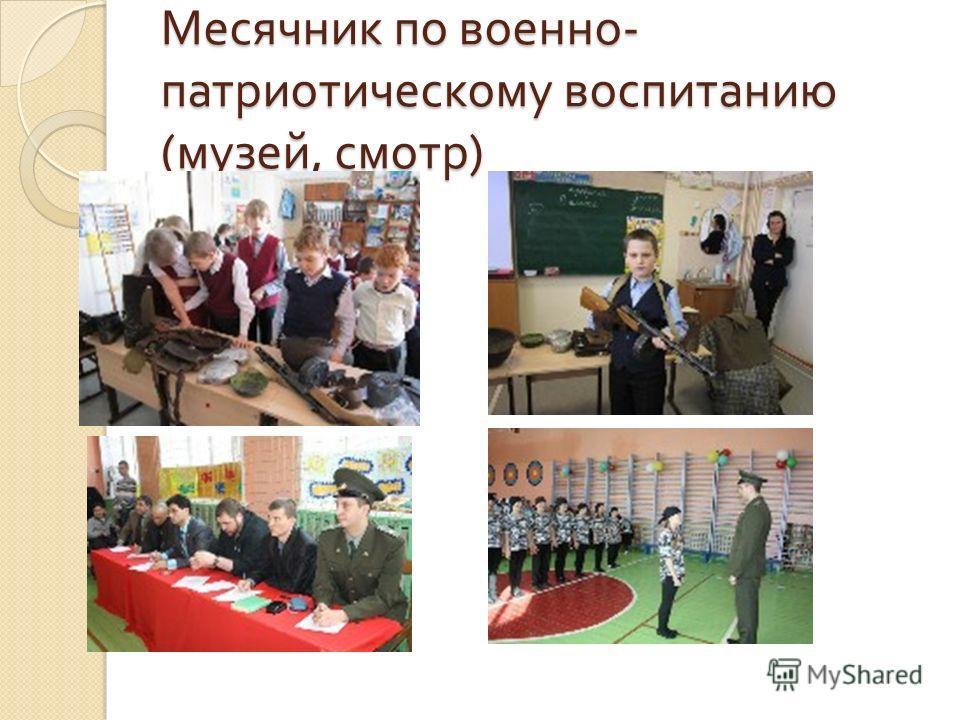 Месячник по военно - патриотическому воспитанию ( музей, смотр )