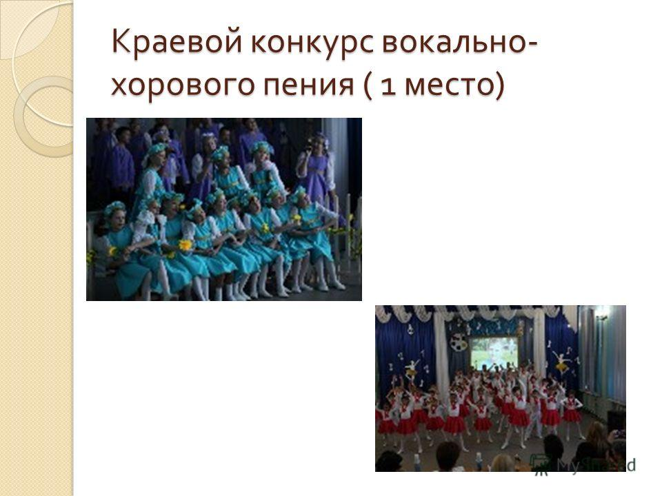 Краевой конкурс вокально - хорового пения ( 1 место )
