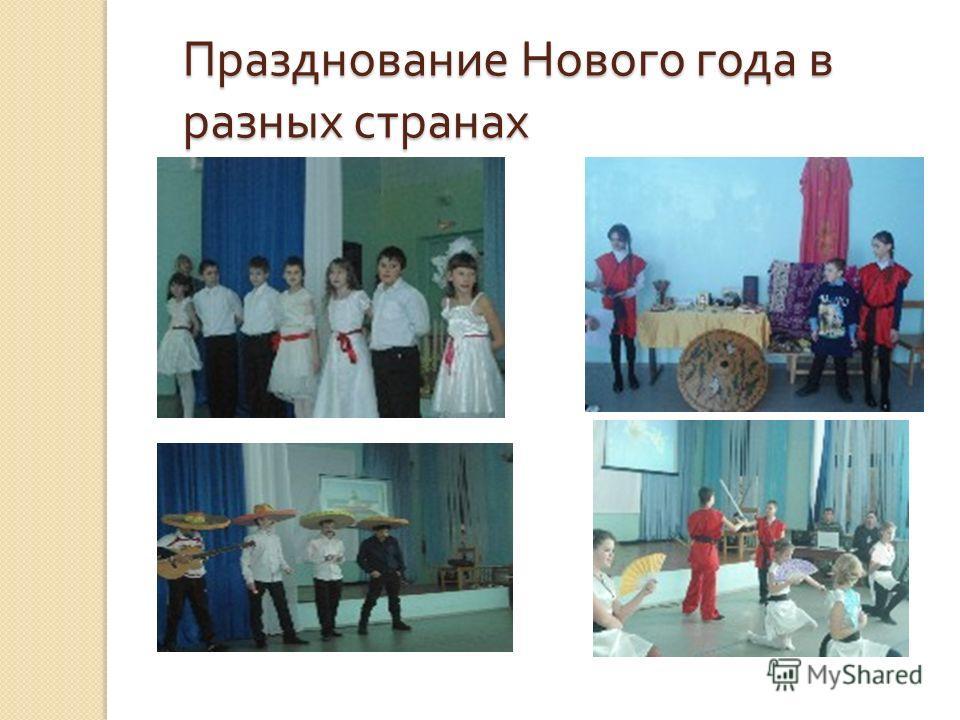 Празднование Нового года в разных странах