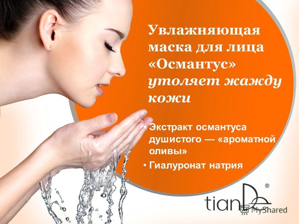 Увлажняющая маска для лица «Османтус» утоляет жажду кожи Экстракт османтуса душистого «ароматной оливы» Гиалуронат натрия