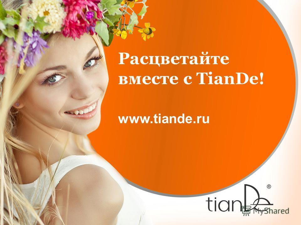 Расцветайте вместе с TianDe! www.tiande.ru