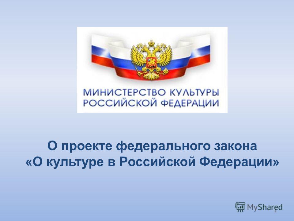 О проекте федерального закона «О культуре в Российской Федерации» 1