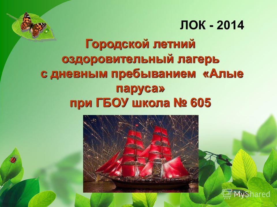 ЛОК - 2014 Городской летний оздоровительный лагерь с дневным пребыванием «Алые паруса» при ГБОУ школа 605