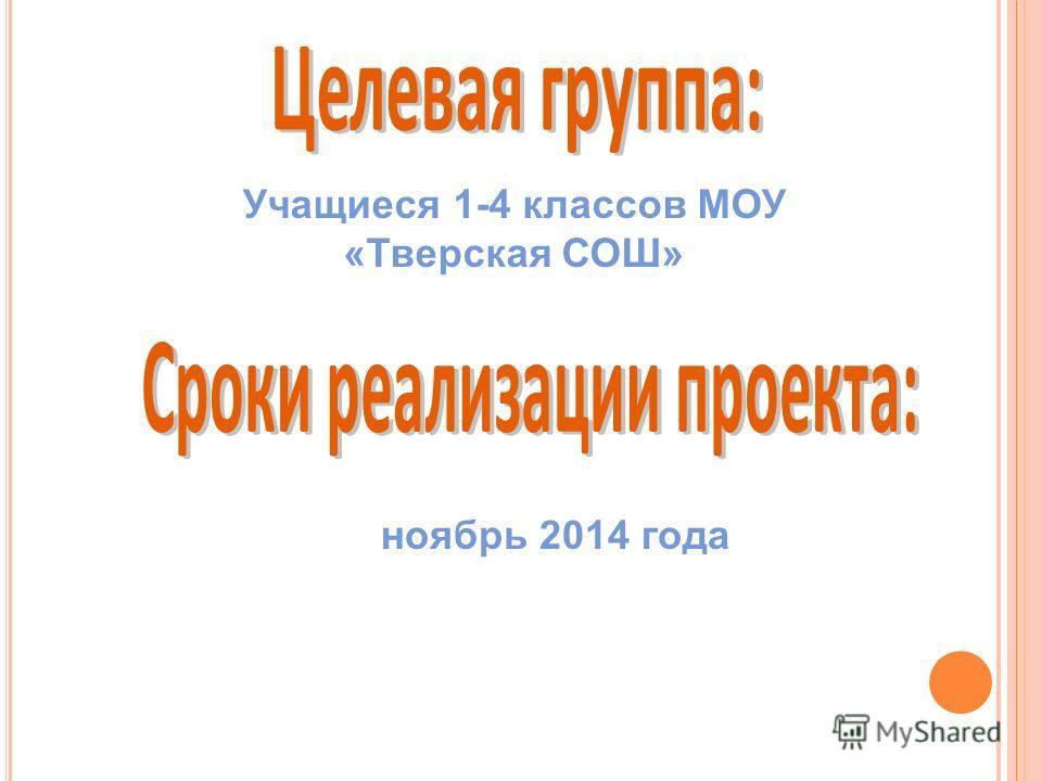 Учащиеся 1-4 классов МОУ «Тверская СОШ» ноябрь 2014 года
