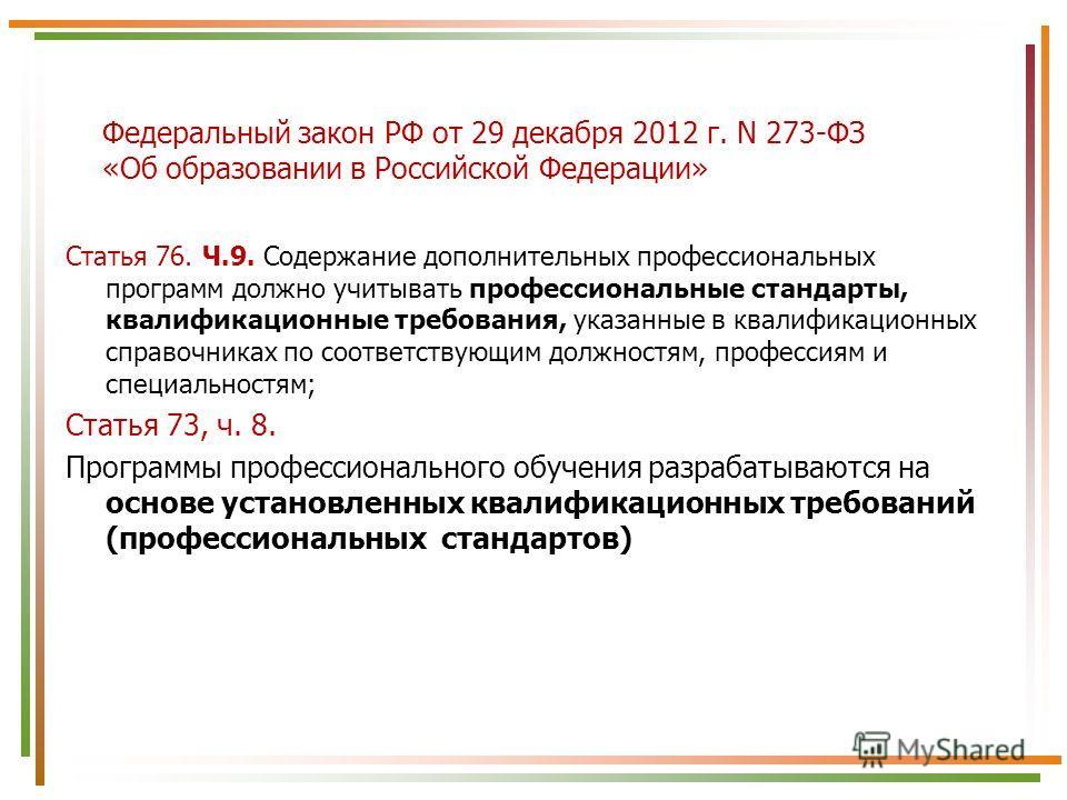 Федеральный закон РФ от 29 декабря 2012 г. N 273-ФЗ «Об образовании в Российской Федерации» Статья 76. Ч.9. Содержание дополнительных профессиональных программ должно учитывать профессиональные стандарты, квалификационные требования, указанные в квал