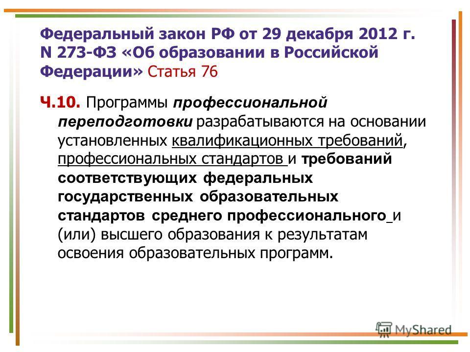Федеральный закон РФ от 29 декабря 2012 г. N 273-ФЗ «Об образовании в Российской Федерации» Статья 76 Ч.10. Программы профессиональной переподготовки разрабатываются на основании установленных квалификационных требований, профессиональных стандартов