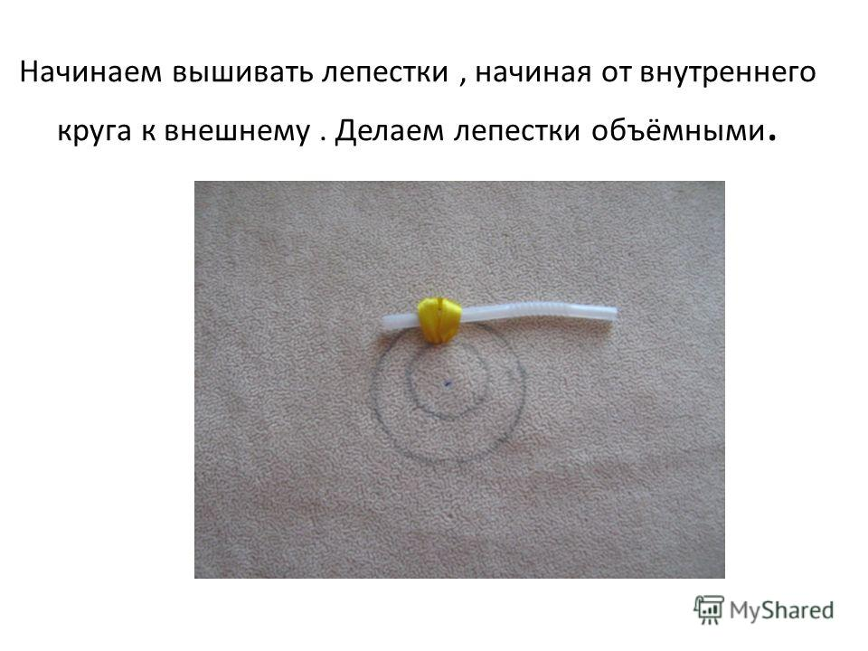 Приступая к практической работе, ПОМНИ, что иглы и булавки должны храниться в игольнице.
