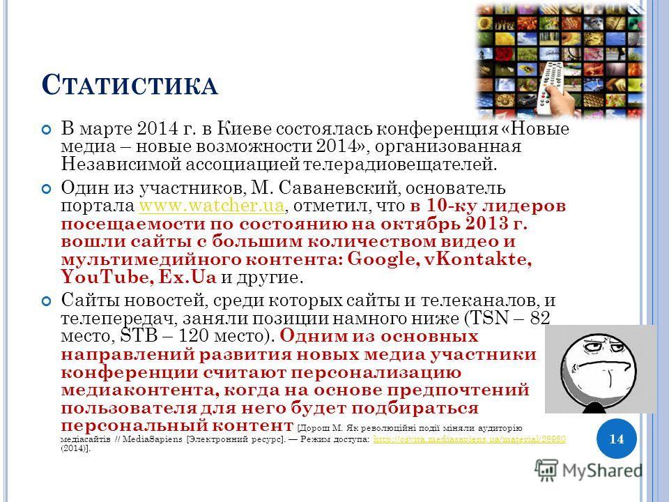 С ТАТИСТИКА В марте 2014 г. в Киеве состоялась конференция «Новые медиа – новые возможности 2014», организованная Независимой ассоциацией телерадиовещателей. Один из участников, М. Саваневский, основатель портала www.watcher.ua, отметил, что в 10-ку