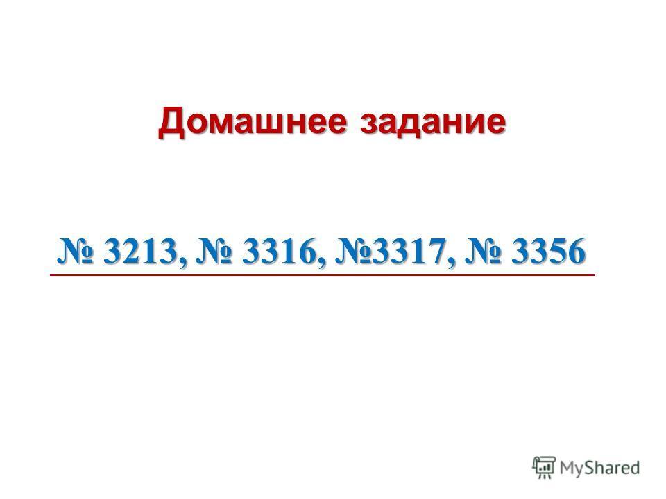 Домашнее задание 3213, 3316, 3317, 3356 3213, 3316, 3317, 3356