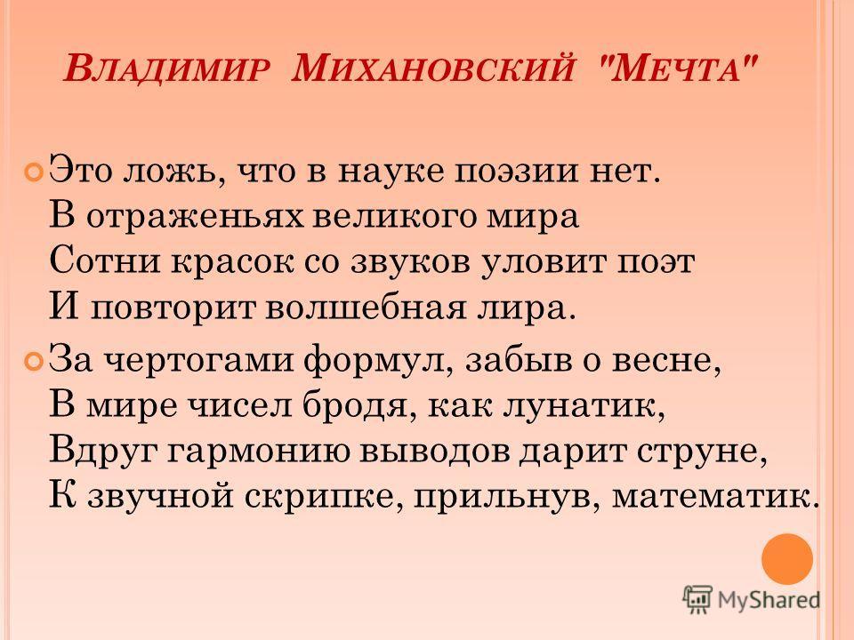В ЛАДИМИР М ИХАНОВСКИЙ