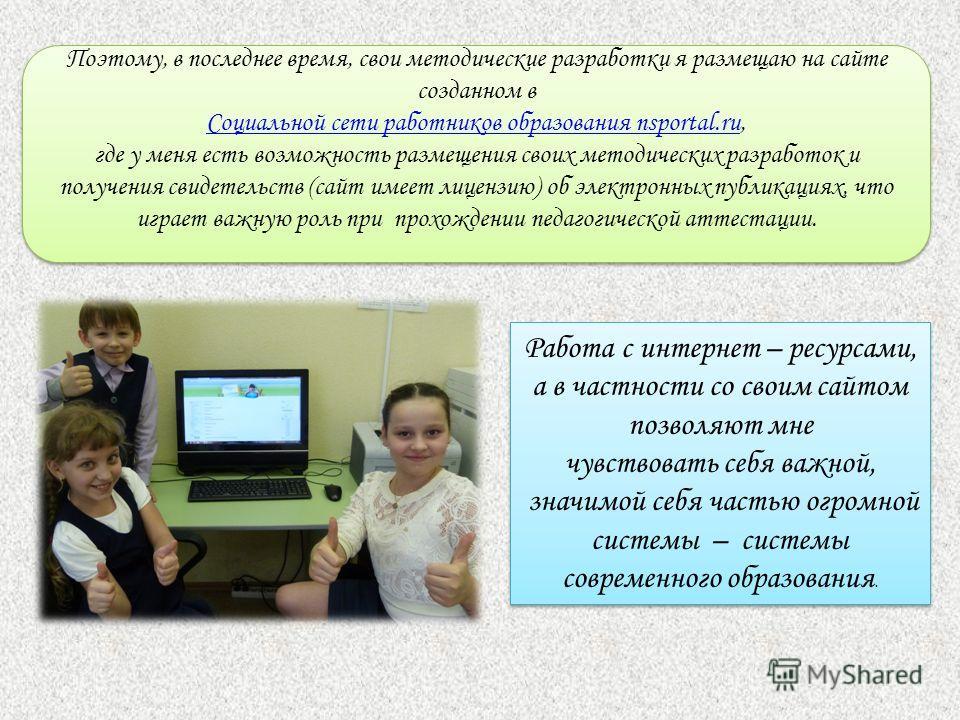 Поэтому, в последнее время, свои методические разработки я размещаю на сайте созданном в Социальной сети работников образования nsportal.ru Социальной сети работников образования nsportal.ru, где у меня есть возможность размещения своих методических