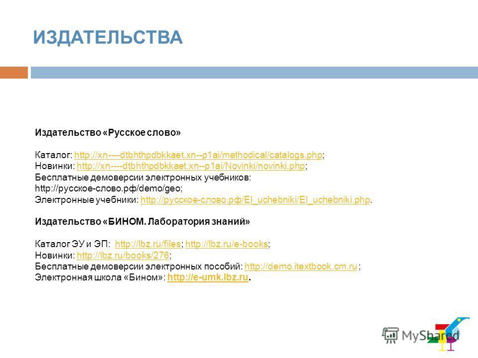 ИЗДАТЕЛЬСТВА Издательство «Русское слово» Каталог: http://xn----dtbhthpdbkkaet.xn--p1ai/methodical/catalogs.php;http://xn----dtbhthpdbkkaet.xn--p1ai/methodical/catalogs.php Новинки: http://xn----dtbhthpdbkkaet.xn--p1ai/Novinki/novinki.php;http://xn--